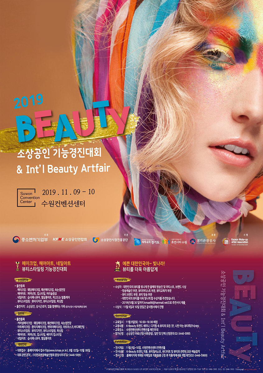 artfair suwon2019 2